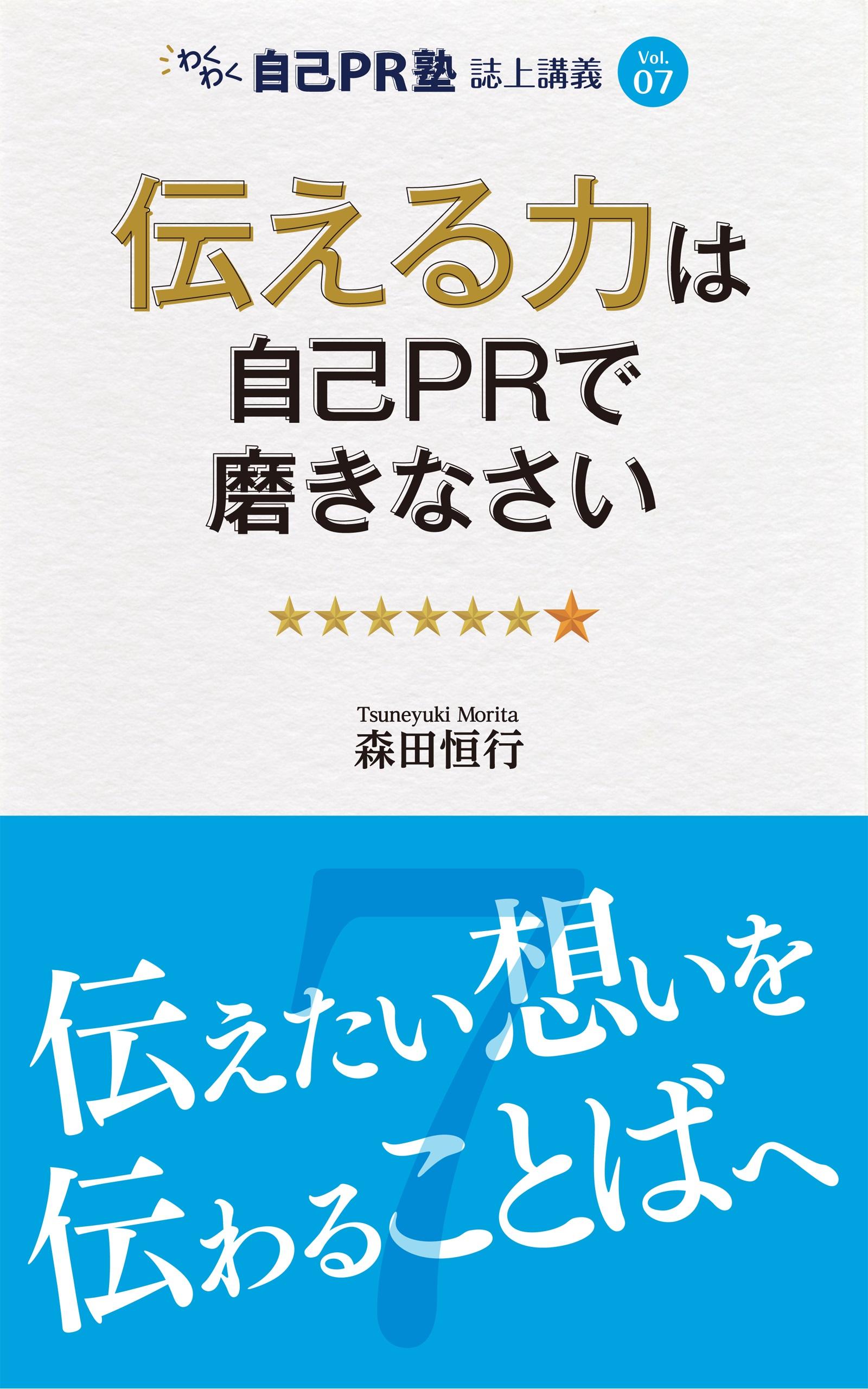わくわく自己PR塾7_表紙