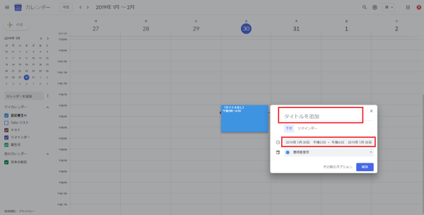 how-to-use-google-calendar03